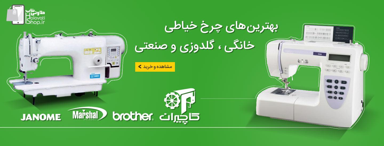 خرید فروش قیمت چرخ خیاطی کرمان