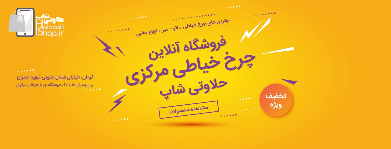 حلاوتی شاپ فروشگاه آنلاین چرهخ خیاطی کرمان