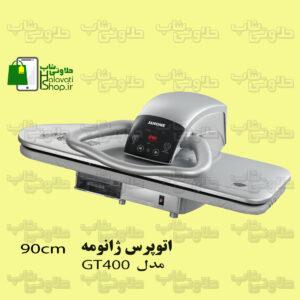 اتو پرس ژانومه مدل GT400
